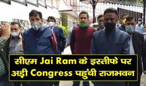 सीएम Jai Ram के इस्तीफे पर अड़ी Congress पहुंची राजभवन