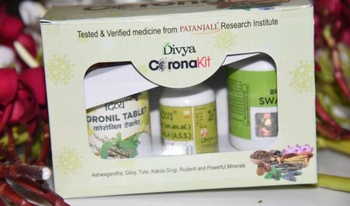 Patanjali द्वारा निर्मित 'कोरोनिल' दवा के प्रचार पर आयुष मंत्रालय ने लगाई रोक; मांगे Trial के रिकॉर्ड
