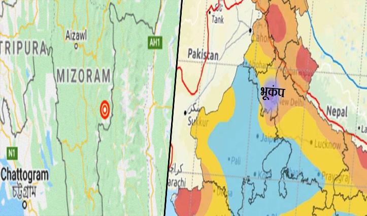 Earthquake: मिजोरम में फिर डोली धरती, हरियाणा में भी लगे झटके