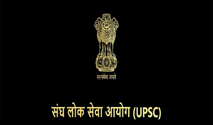 UPSC Prelims date 2020: जारी हुई डेटशीट, 4 अक्टूबर को होगी परीक्षा