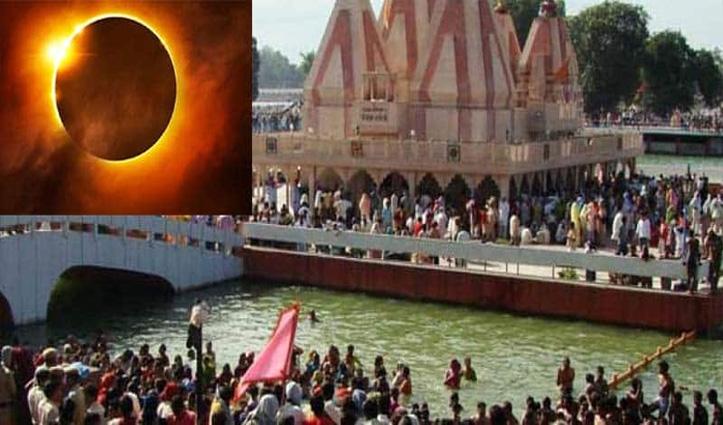 Kurukshetra में नहीं लगेगा सूर्यग्रहण पर मेला, DC मंडी और सिरमौर ने लोगों से की यह अपील