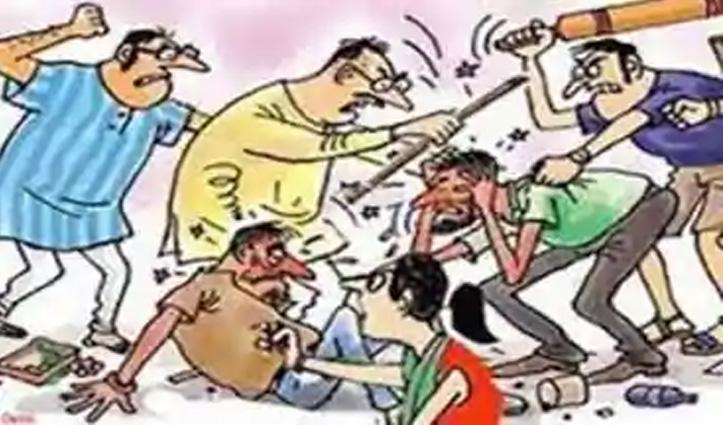 Haroli में जमीनी विवाद को लेकर दो पक्षों में मारपीट, क्रॉस FIR भी हुई दर्ज