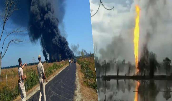 Assam: तेल के कुएं में लगी आग अब गांवों में फैली; बुझाने गए 2 दमकल कर्मियों की मौत, 1 लापता