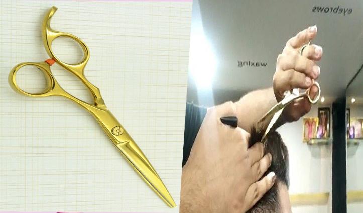 महाराष्ट्र: दोबारा Salon खुलने पर सैलून मालिक ने 'सोने की कैंची' से काटे बाल