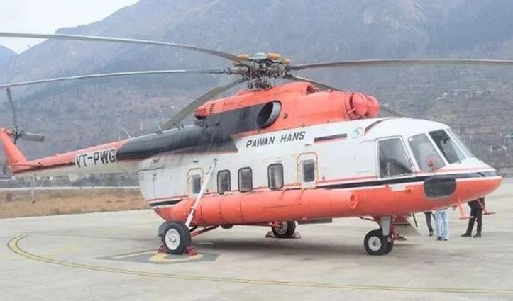 हिमाचल में लंबे अंतराल के बाद उड़ान भरेगी Heli Taxi, उड़ानों का रहेगा ये शेड्यूल