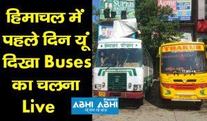 हिमाचल में पहले दिन यूं दिखा Buses का चलना Live