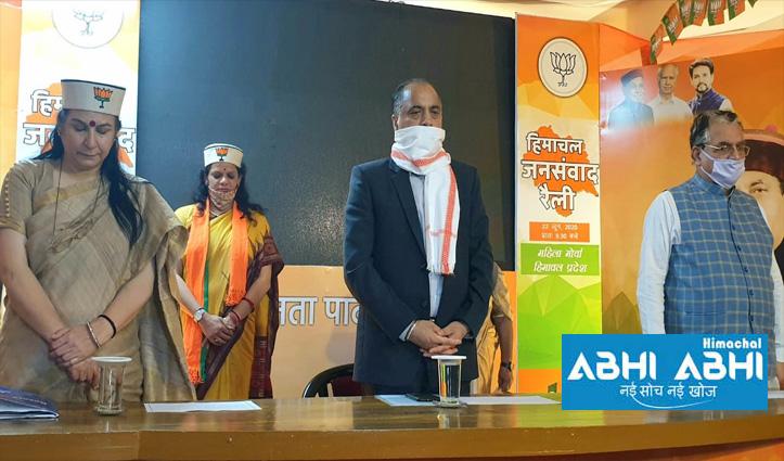 FIrst Hand: कैबिनेट में जगह पाने के लिए लार टपकाए बैठे Leaders के लिए CM Jai Ram का फरमान