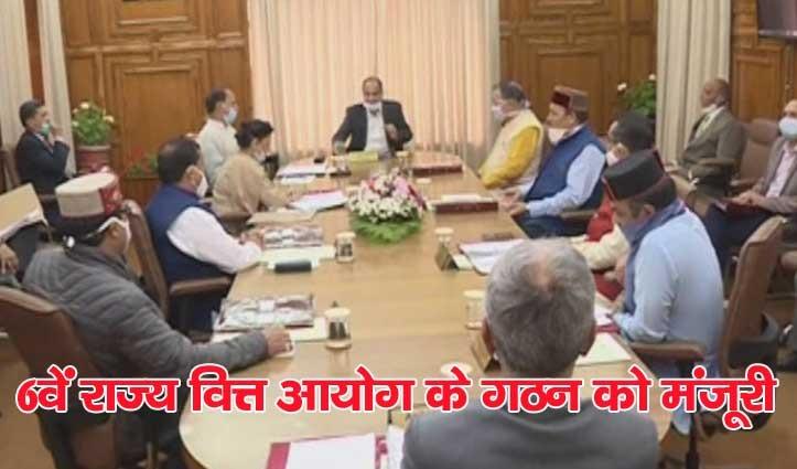 Cabinet:6वें राज्य वित्त आयोग के गठन को मंजूरी, बेघरों को भी बड़ी राहत
