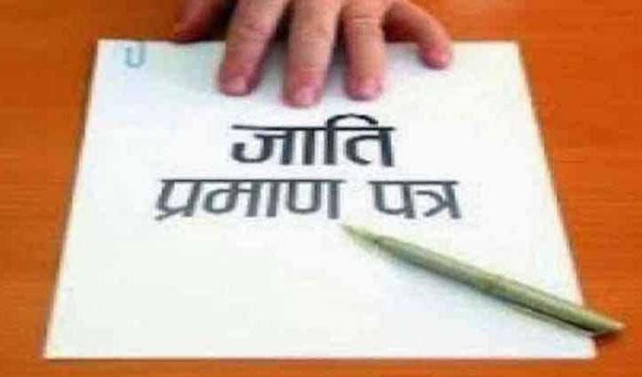 आठ को होगी Patwari परीक्षा में चयनित उम्मीदवारों के प्रमाण पत्रों की जांच
