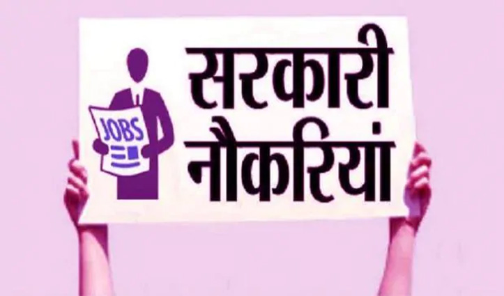 बड़ी खबरः सरकारी नौकरी के लिए हो जाएं तैयार, Himachal में भरे जाएंगे ये 127 पद