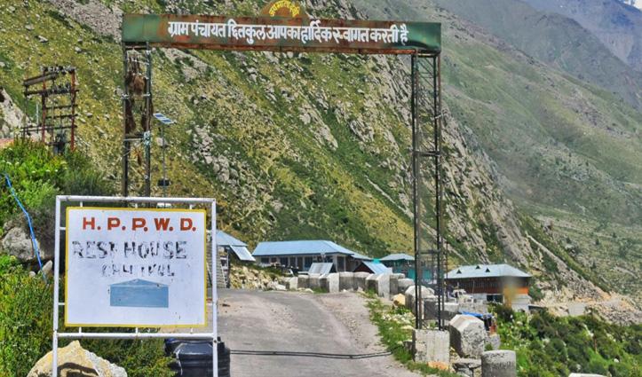 India-China LAC Tension : हिमाचल के इस गांव के लोगों को 25 KM के दायरे से बाहर जाने पर मनाही