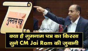 क्या है गुमनाम पत्र का किस्सा सुने CM Jai Ram की जुबानी