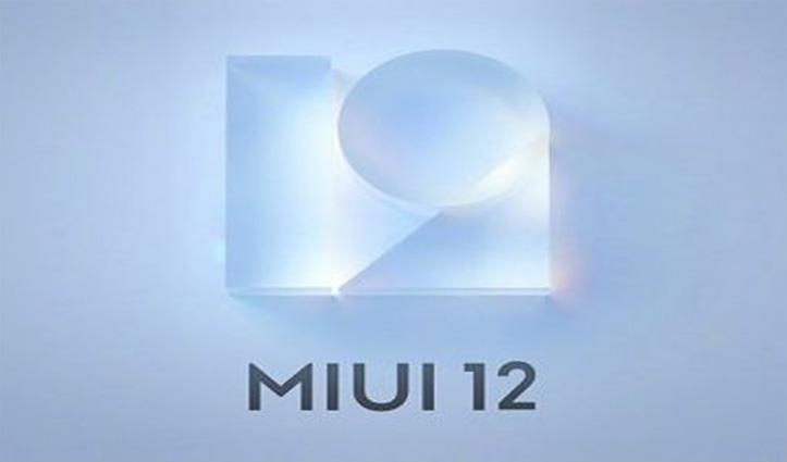 खुशखबरी: Redmi के इन स्मार्टफोन्स में आया MIUI 12 अपडेट; जानें