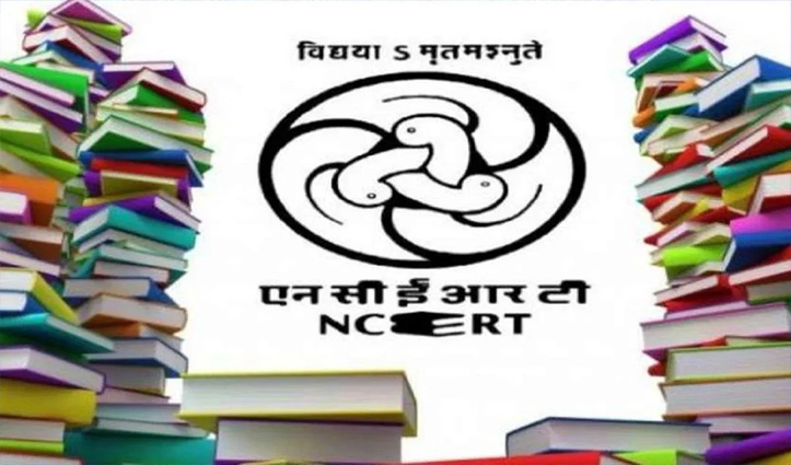 NCERT: स्कूलों के लिए अब आएगा नया सिलेबस; 15 साल बाद सरकार ने दिया ये आदेश
