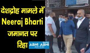 देशद्रोह मामले में Neeraj Bharti  जमानत पर रिहा