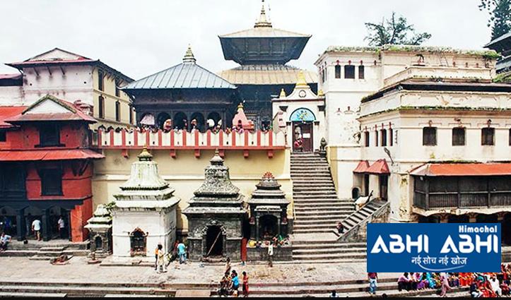 सीमा विवाद के बावजूद Nepal को पशुपतिनाथ मंदिर के लिए आर्थिक सहायता करेगा भारत