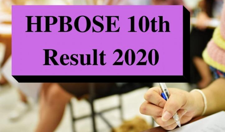 HPBOSE 10th Result हुआ आउट: मेरिट में लड़कियों ने मारी बाजी; 68.11 प्रतिशत Students रहे सफल