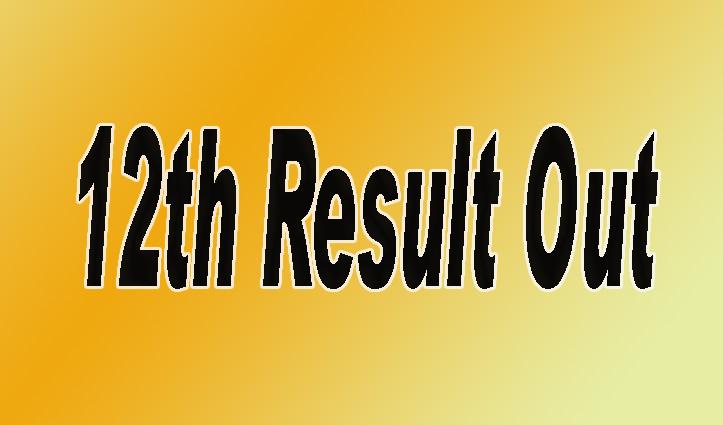 HPBOSE 12th class Result: प्रकाश Science, श्रुति Arts व मेघा Commerce की टॉपर, 76. 07% रहा परिणाम