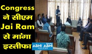 Congress ने सीएम Jai Ram से मांगा इस्तीफा