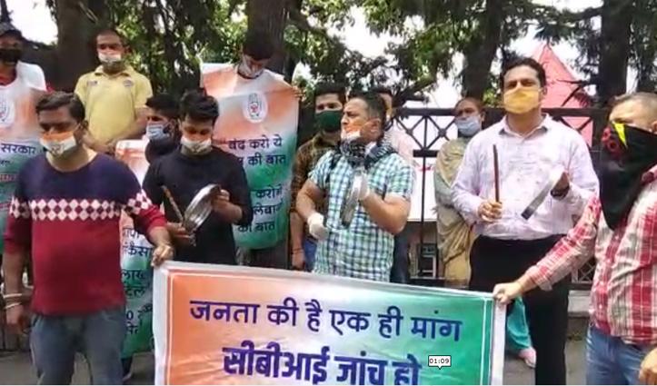 स्वास्थ्य घोटाला: विजिलेंस कर रही लीपापोती, युवा कांग्रेस ने मांगी CBI या न्यायिक जांच