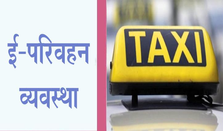ई-परिवहन व्यवस्थाः Himachal में मिलेंगे टैक्सी परमिट, E-Rickshaw प्रणाली को दिया जाएगा बढ़ावा