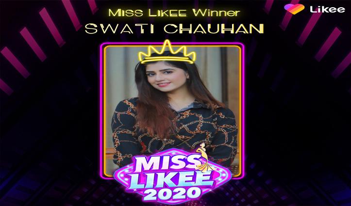 4 मिलियन से अधिक फ़ॉलोअर्स वाली शिमला की 'स्वाती चौहान' चुनी गईं Miss Likee 2020