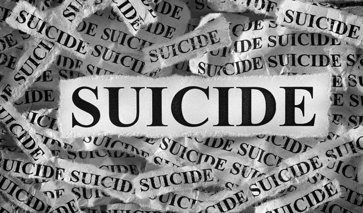 Nahan: 65 साल के बुजुर्ग ने निगला जहर, 19 साल की युवती ने फंदा लगाकर किया Suicide