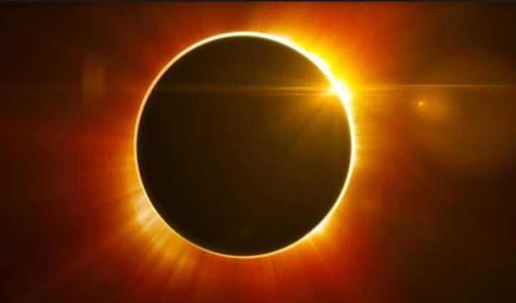 साल के पहले सूर्य ग्रहण में दिखेगी 'रिंग ऑफ फायर', ग्रहण से पहले ना करें ये काम