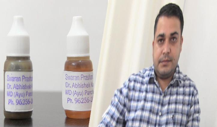 कोरोनाकाल में इस औषधि से बच्चों की Immunity बढ़ा रहे हैं डॉ. अभिषेक