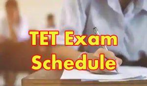 Big Breaking: टैट परीक्षाओं का नया शेड्यूल जारी, कौन परीक्षा कब होगी-जानिए