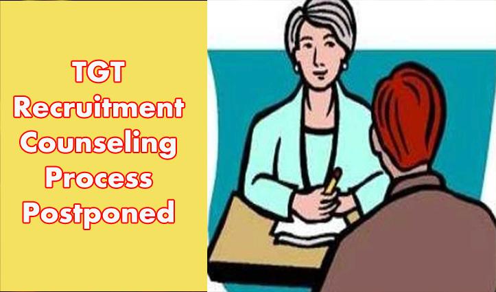 बड़ी खबरः हिमाचल में TGT बैचवाइज भर्ती काउंसलिंग प्रक्रिया टली, यह रहा कारण