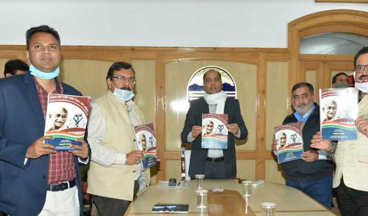 CM Jai Ram Thakur Launches Panchvati Yojna For Senior Citizens