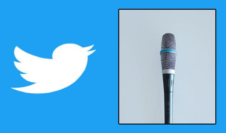 Twitter का नया Feature: अब आवाज भी कर पाएंगे ट्वीट; जानिए और कैसे करेगा काम