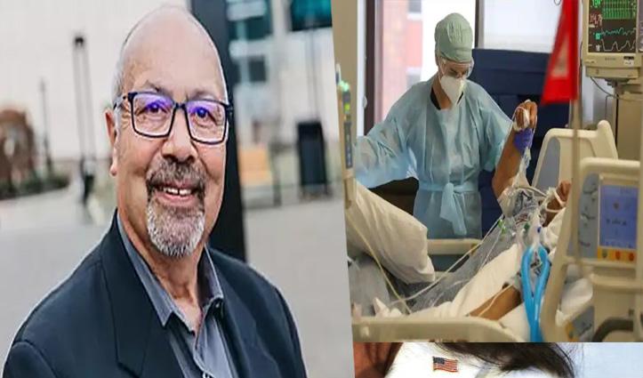 62 दिन अस्पताल में रहने पर US में Covid-19 के 70-वर्षीय मरीज़ को मिला 7.5 करोड़ का बिल