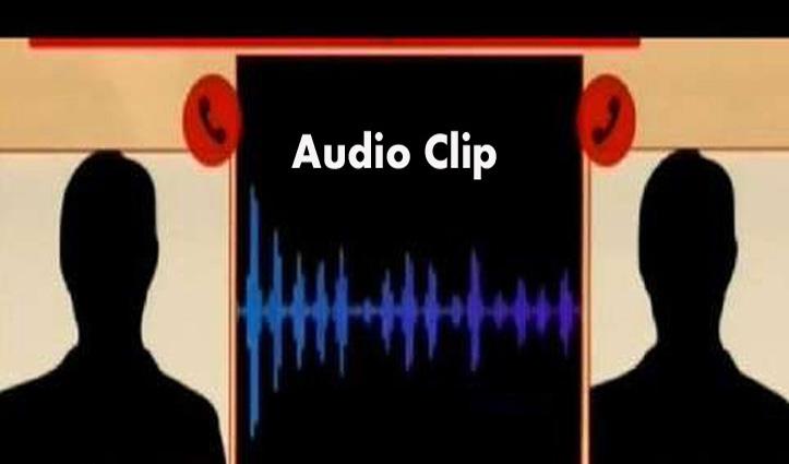 Viral Audio Case में नया ट्विस्ट: 3 लाख में हुई थी डील, दो लाख Extra मांगने पर रिकॉर्ड किया ऑडियो