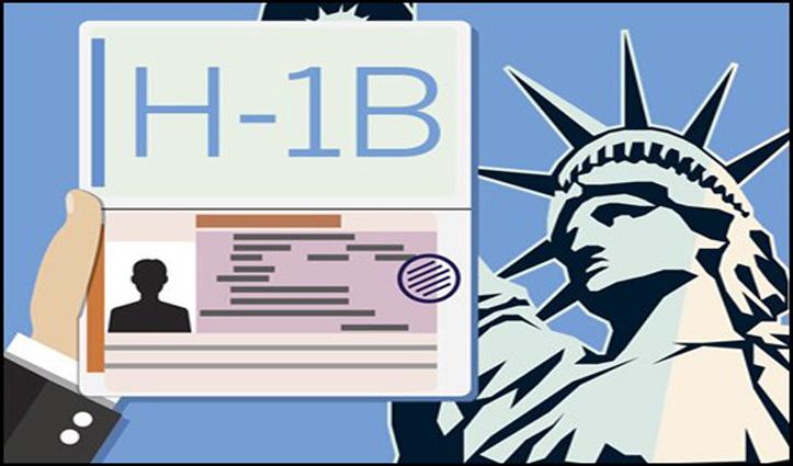 ट्रंप सरकार ने सस्पेंड किया H-1B वीजा, भारतीय IT प्रोफेशनल्स को बड़ा झटका