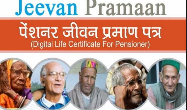 पहली September से Life Certificate और अन्य दस्तावेज जमा करवा सकेंगे पेंशनभोगी