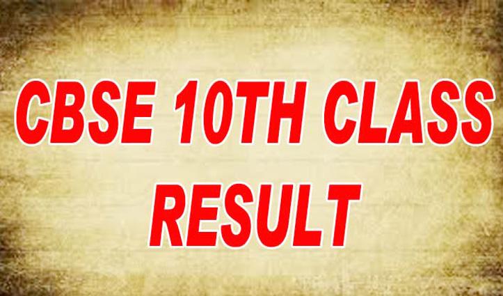 CBSE :  सस्पेंस खत्म कुछ देर बाद जारी होगा दसवीं का  Result से, ऐसे करें चैक
