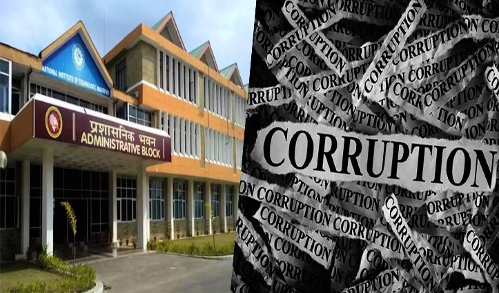 NIT Hamirpur में भ्रष्टाचार का मुद्दा दिल्ली पहुंचा, Nishank ने दिलाया कार्रवाई का भरोसा