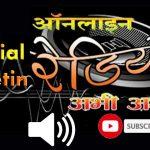 Special Online Radio Bulletin- 13-07-2020