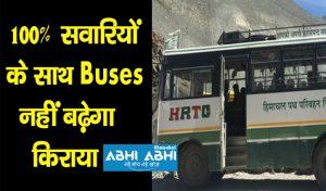 100% सवारियों के साथ Buses, नहीं बढ़ेगा किराया