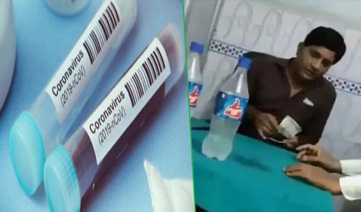 ढाई हजार रुपए में Covid-19 की Negative रिपोर्ट दे रहा था अस्पताल; किया गया सील