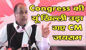 Congress की यूं खिल्ली उड़ा गए CM जयराम
