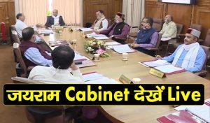 जयराम Cabinet देखें Live