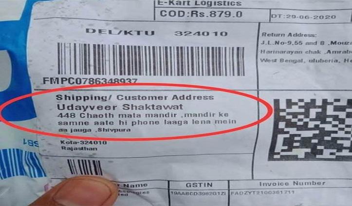 शख्स ने Package के डिलिवरी अड्रेस में लिखा- मंदिर के सामने आते ही फोन करना; फोटो Viral