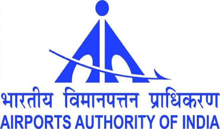 Himachal में एयरपोर्ट अथॉरिटी के नाम पर हो रही ठगी, रहें सतर्क