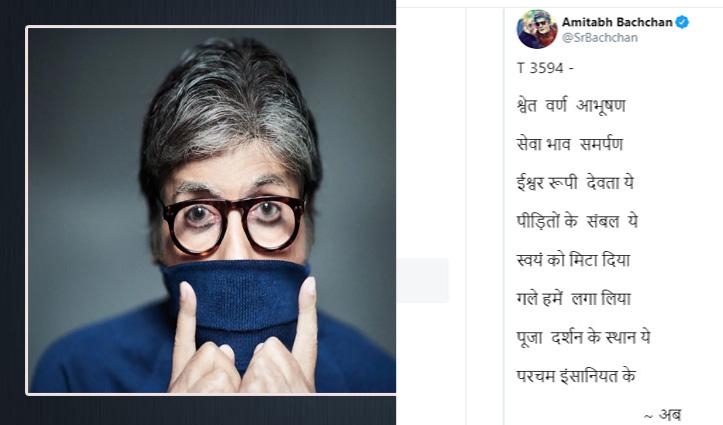 अमिताभ बच्चन ने Doctor's के सम्मान में पंक्तियां शेयर कीं, बोले- 'स्वयं को मिटा दिया, गले हमें लगा लिया'