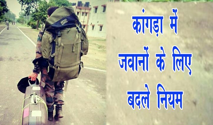 कांगड़ा में Armed और पैरामिलिट्री फोर्स के जवानों के लिए बदले नियम