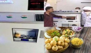 वायरल Video: इस ATM से पैसे नहीं गोल गप्पे निकलेंगे, खाने को हो जाएं तैयार