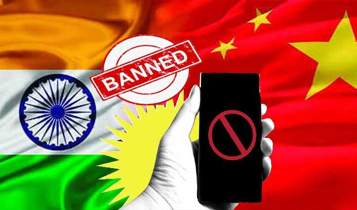 भारत की चीन पर Digital Strike, सरकार ने बैन किए 47 ऐप्स